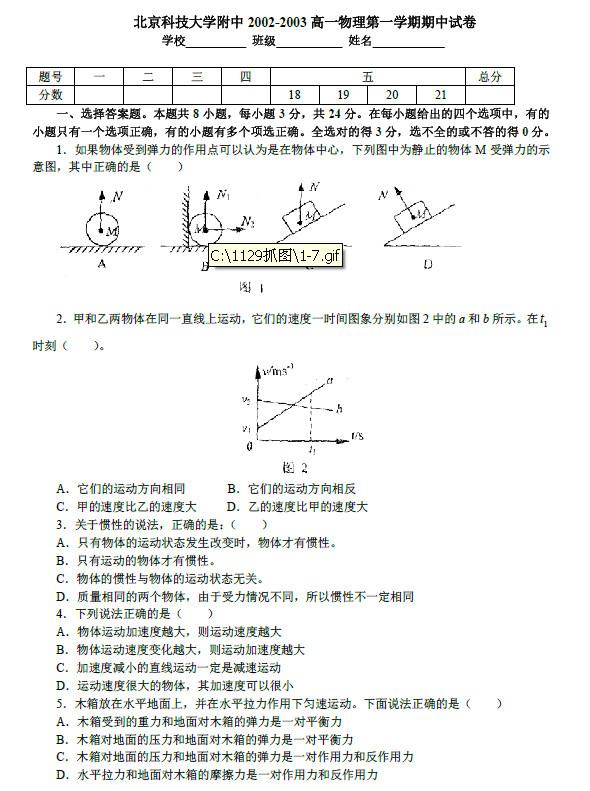 2003北京科技大学附中高一物理期中试卷