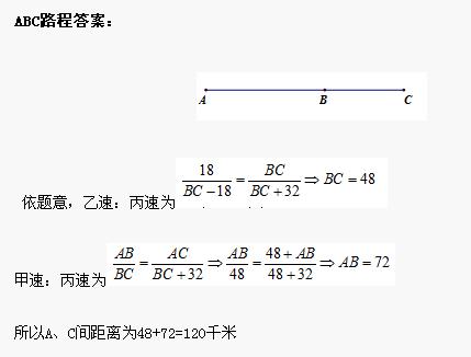小学四年级数学高等难度练习题:ABC路程