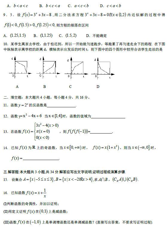 北京101中2009年高一上学期期中考试数学试卷