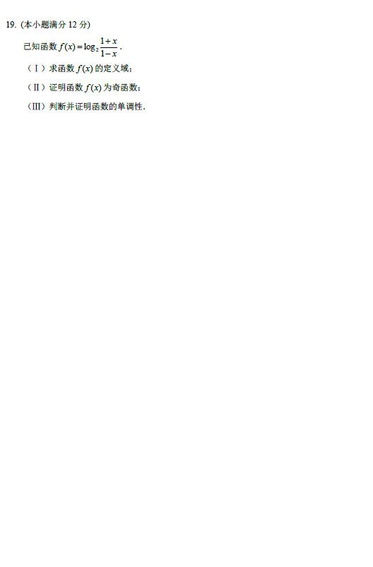 北京东城区2009年高一上学期必修一数学试卷