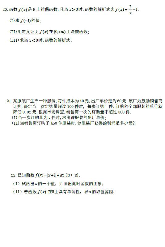 北京二十中2009年高一上学期必修一考试数学试卷