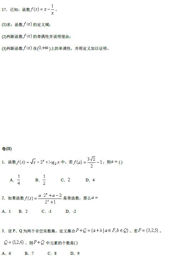 北京四中2009年高一上学期期中考试数学试卷