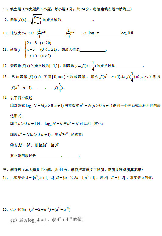 北京八十中2010年高一上学期期中考试数学试卷