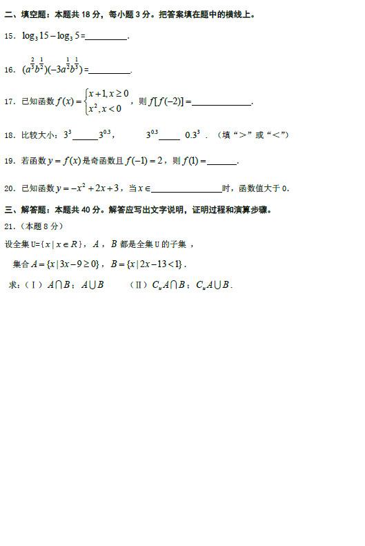 北京育园中学2010年高一上学期期中考试数学试卷