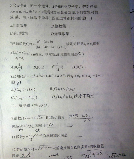 大兴一中2010年高一上学期期中考试数学试卷