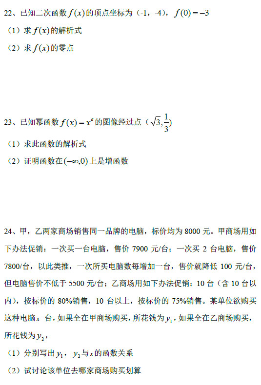 云冈中学2010年高一上学期期中考试试卷