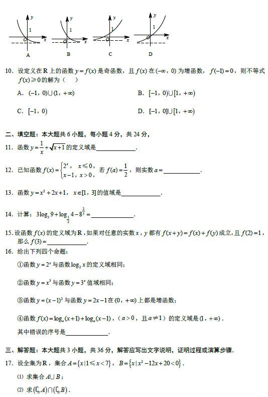 北京35中2011年高一上学期期中考试数学试卷