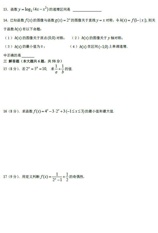北京101中2011年高一上学期期中考试数学试卷