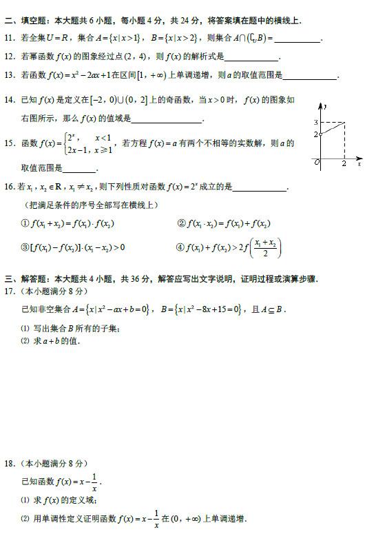 北京八十中2011年高一上学期期中考试数学试卷