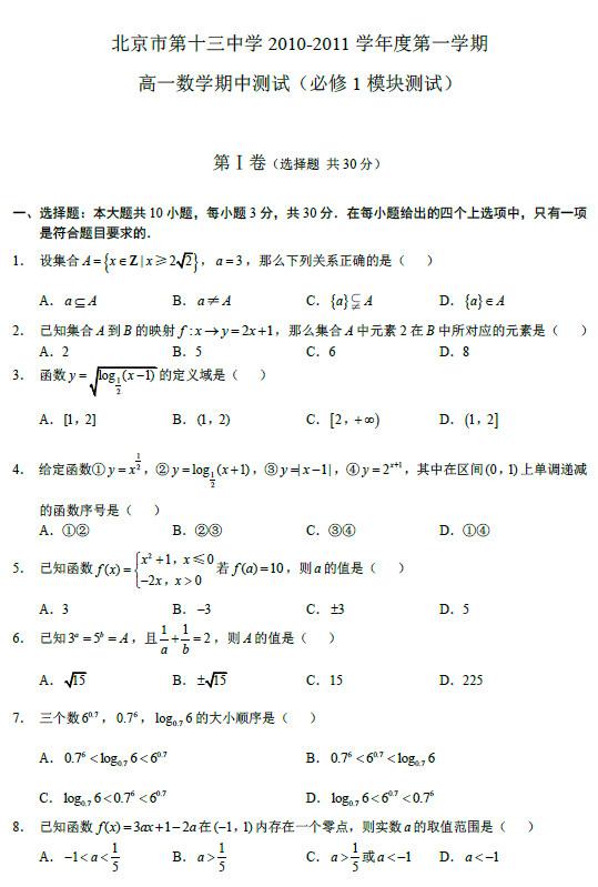 北京第十三中2011年高一上学期期中考试数学试卷