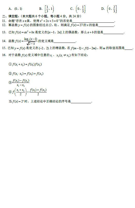 北京第一七一中2011年高一上学期期中考试数学试卷