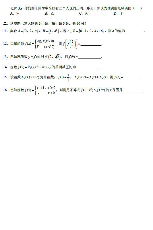北京二十中2011年高一上学期期中考试数学试卷