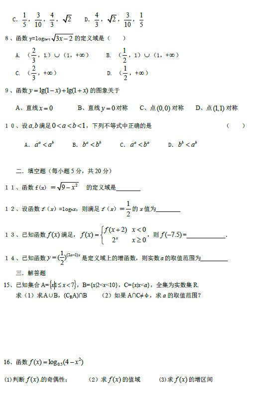 北京六十六中2011年高一上学期期中考试数学试卷