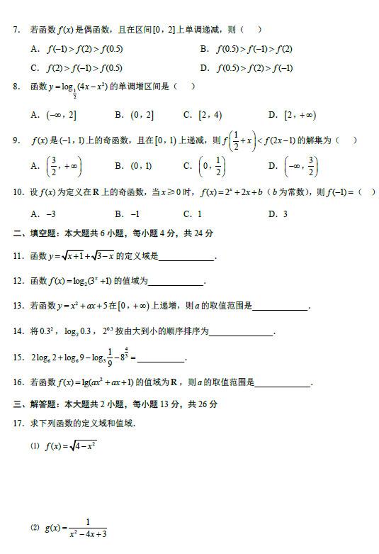 北京四中2011年高一上学期期中考试数学试卷
