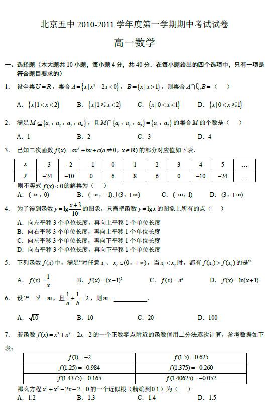 北京五中2011年高一上学期期中考试数学试卷