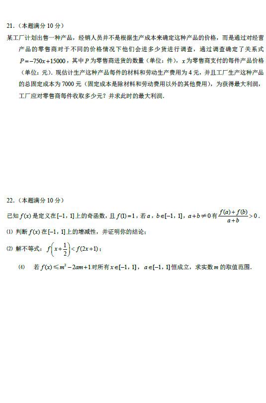 北师大附属实验中学2011年高一上学期期中考试数学试卷