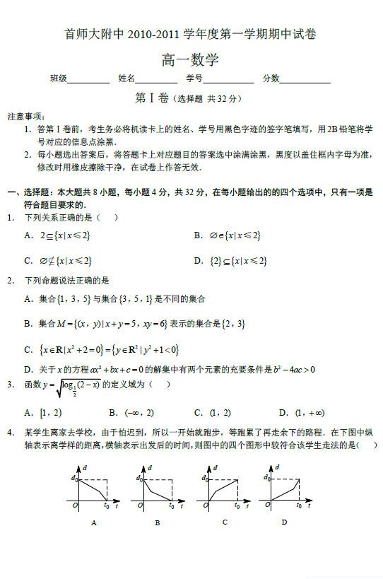 首师大附中2011年高一上学期期中考试数学试卷