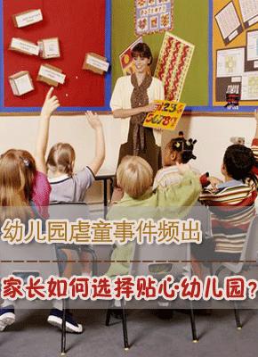 家長如何選擇貼心幼兒園?