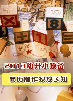 2013幼升小简历制作投递须知