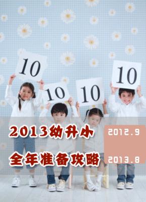 2013幼升小全年准备攻略