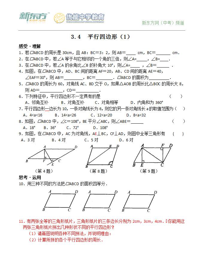 初二数学课后练习:平行四边形