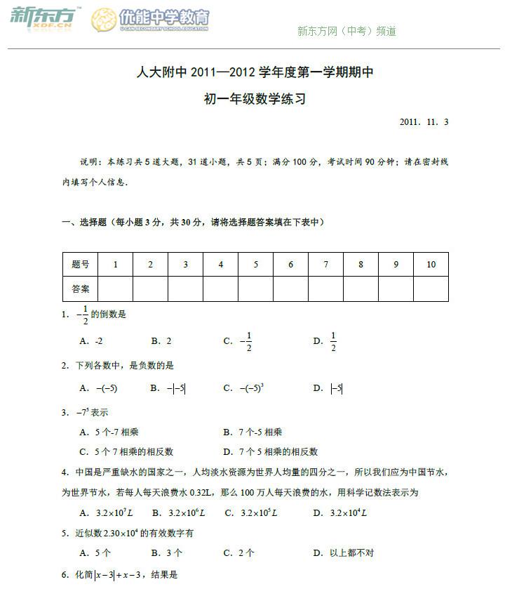 初一数学期中考试反思总结