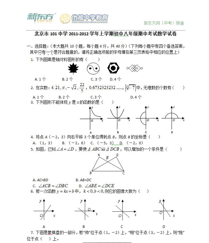 京市101中学2011-2012学年上学期初二数学期中试卷