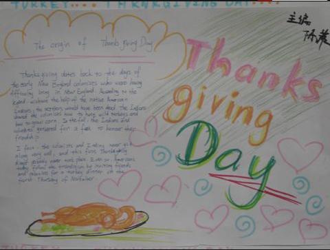 关于感恩节的手抄报 感恩父母 感恩老师