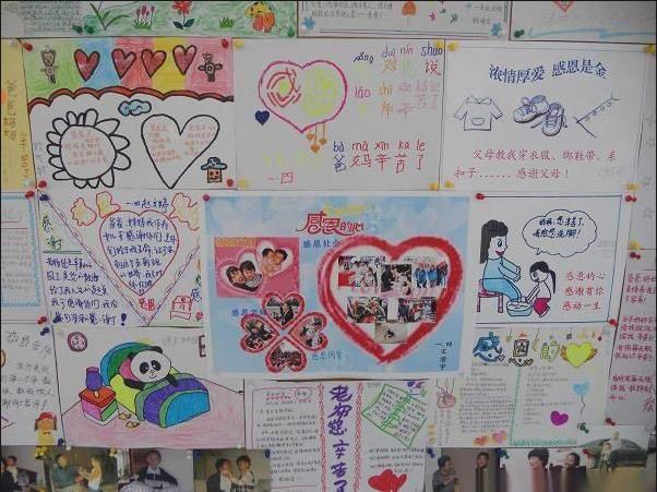 四年级感恩节手抄报图片 感恩的心图片