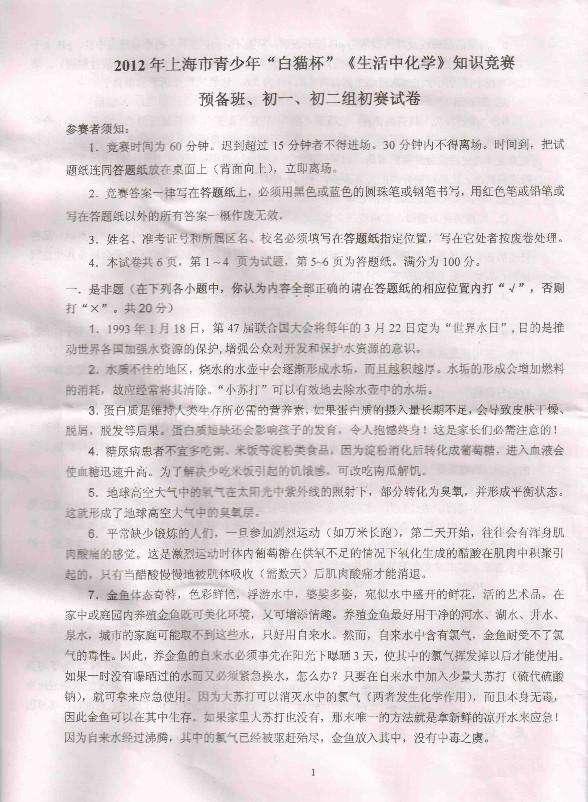 """2012年上海""""白猫杯""""化学知识与技能初中组初赛试题"""