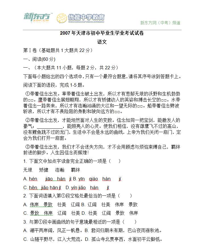 2007年天津中考语文试卷及答案