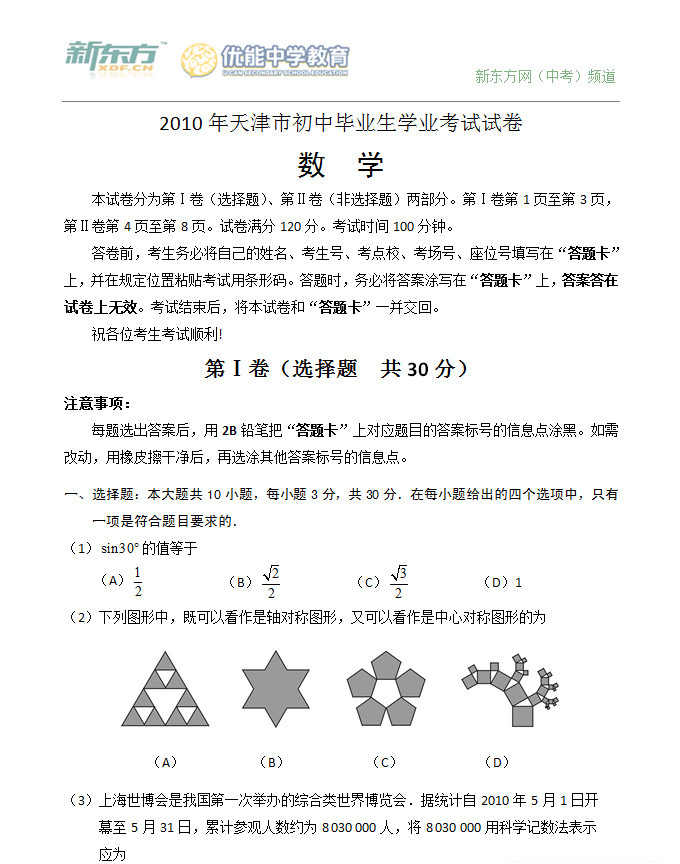 2010年天津中考数学试卷及答案