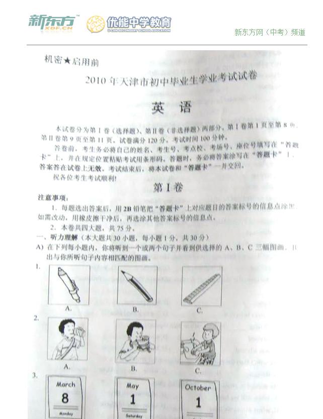 2010年天津中考英语试卷及答案