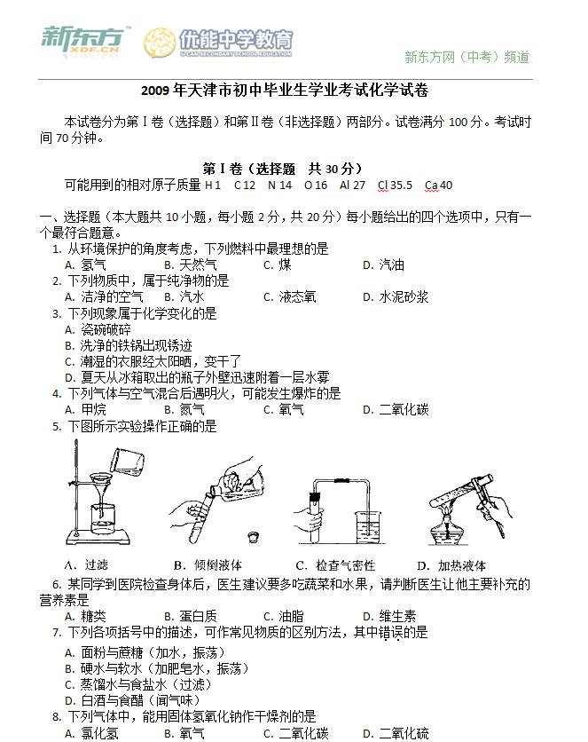 2009年天津中考化学试卷及答案