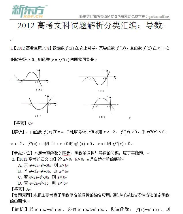 高考数学导数知识点:导数高考真题文科