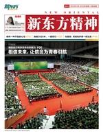 《太阳城集团网址大全精神》2012年第4期 (总第26期)