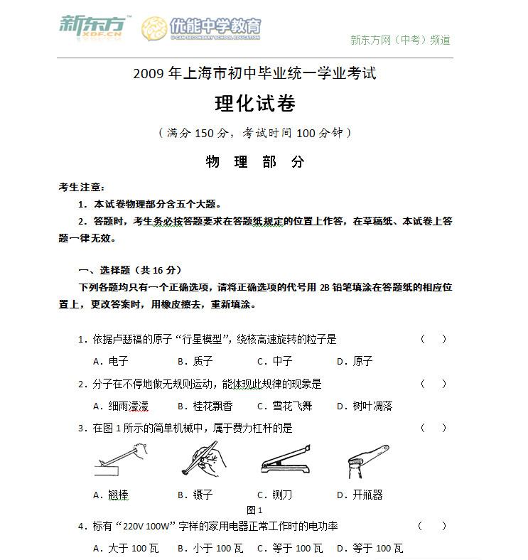 2009年上海中考物理试卷及答案