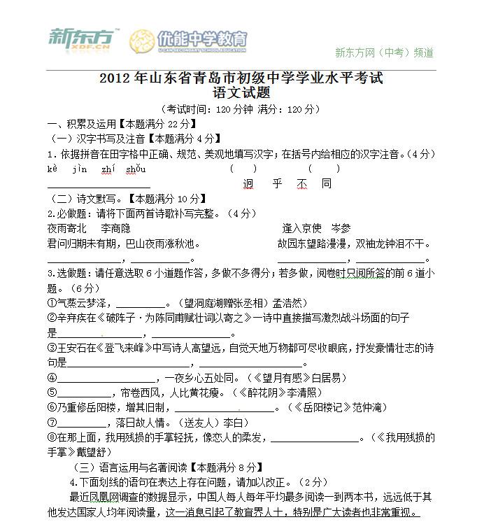 2012青岛中考语文试卷及答案