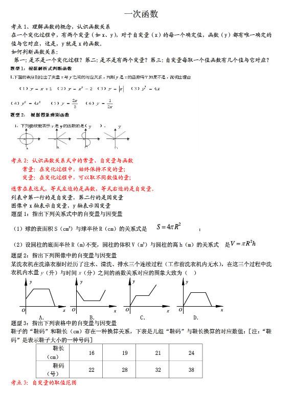 初二数学知识点:一次函数考点与解析(全)