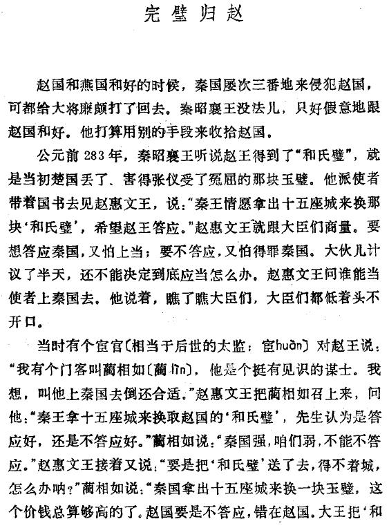 林汉达中国历史故事集》在线阅读:完璧归赵