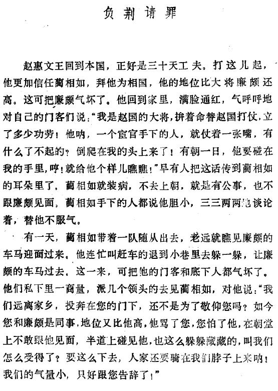 林汉达中国历史故事集》在线阅读:负荆请罪