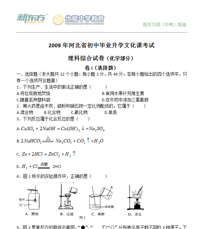 2009年河北中考化学试卷及答案