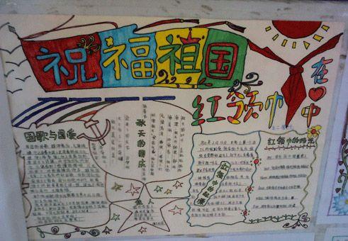 學前 幼兒園百科 板報手抄報 >正文