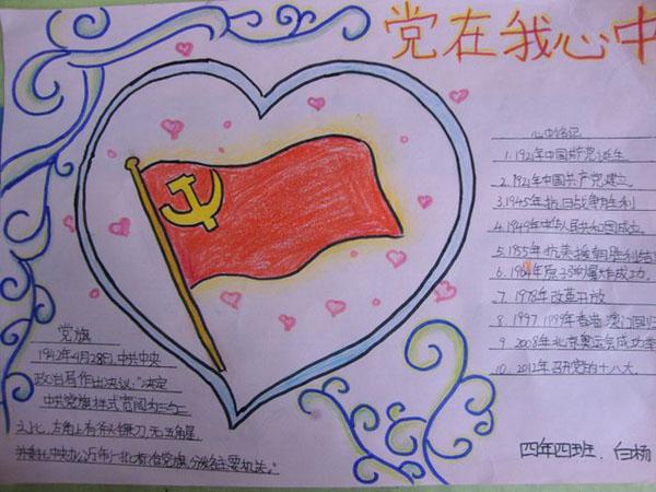 学长征精神做红色传人手抄报边框漂亮又可爱