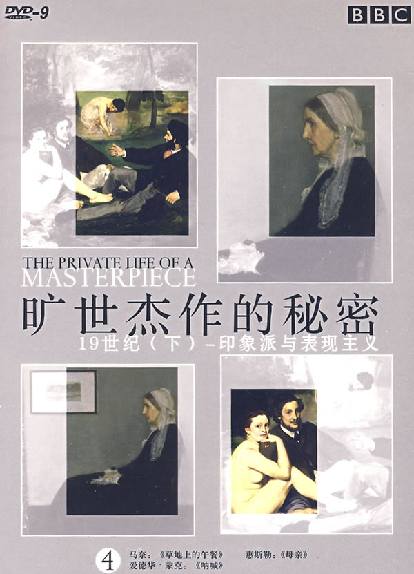 雅思听力材料:旷世杰作的秘密(BBC纪录片)_新东方网雅思频道