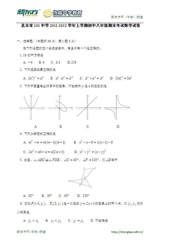 北京市101中学2011-2012学年上学期初中八年级期末考试数学试卷
