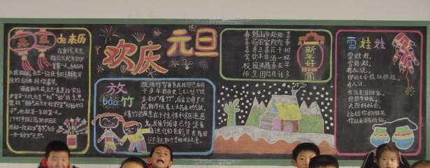 庆元旦黑板报设计图:欢庆元旦 新年好-庆元旦黑板报设计图 欢庆元旦