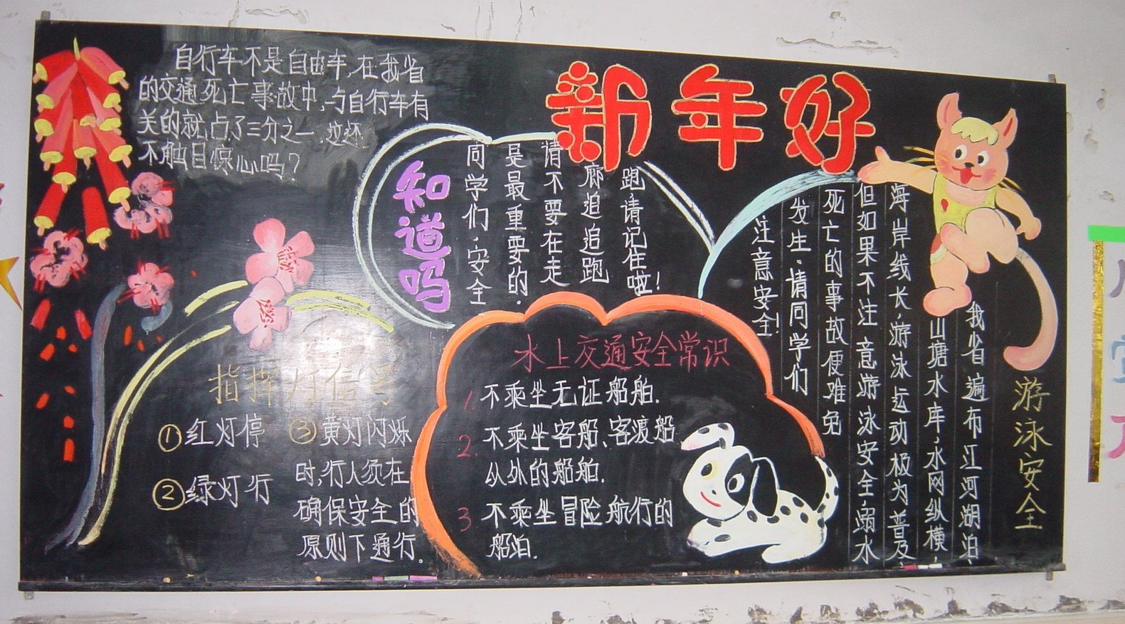 小学生庆元旦黑板报:寒假安全知识-小学生庆元旦黑板报 欢庆元旦 歌