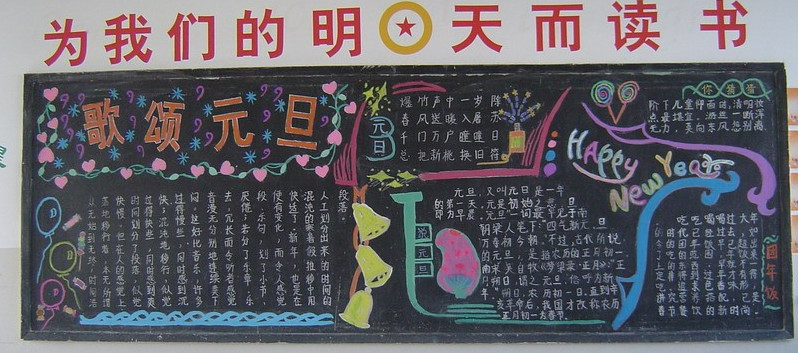 小学生庆元旦黑板报 欢庆元旦 歌颂元旦