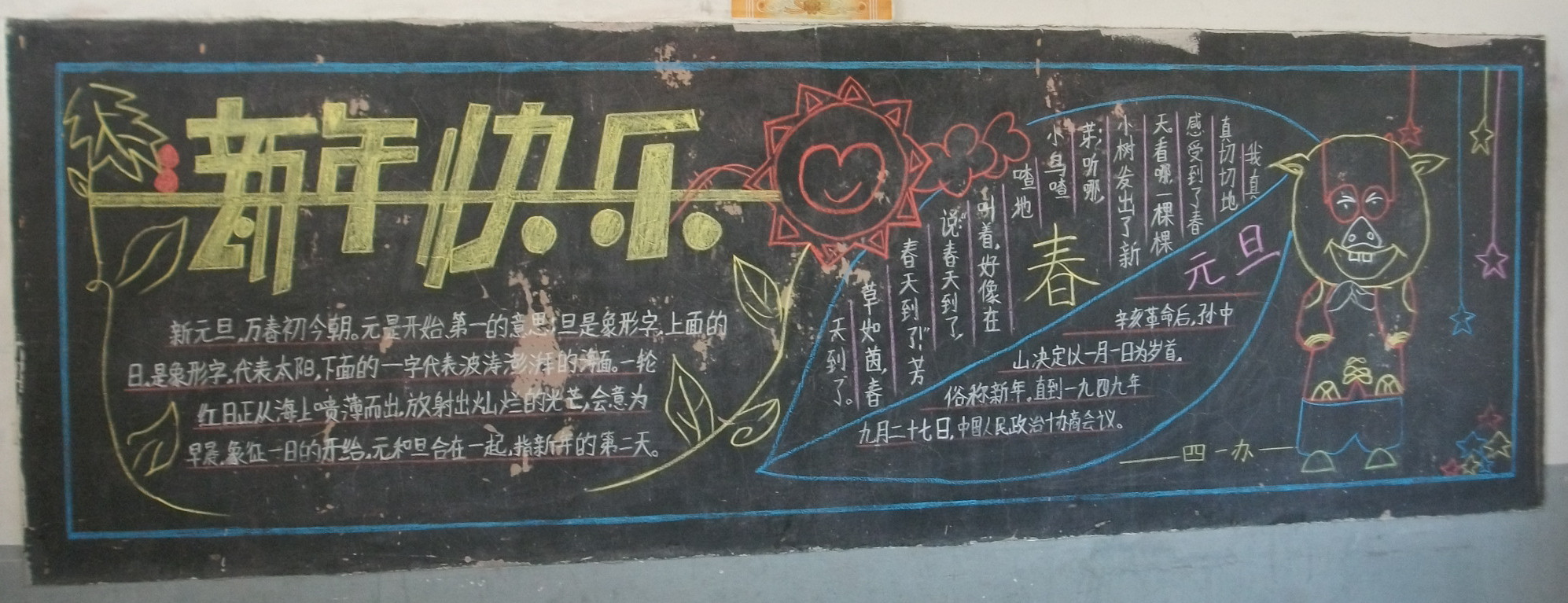 小学生庆元旦黑板报:欢庆元旦-庆元旦黑板报资料 庆元旦 迎新年